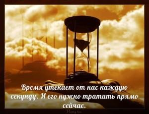 vremya3