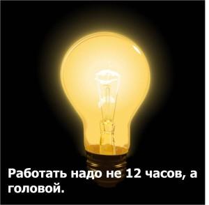 lampochka