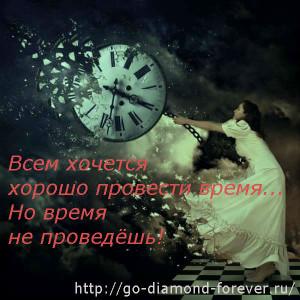 vremya