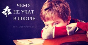 chemu_ne_uchat_v_shkole
