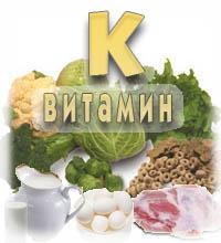 vitamin_k