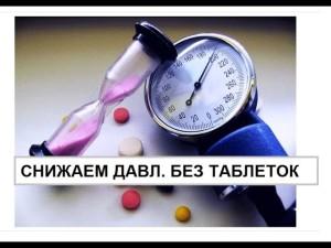 KAK_PONIZIT_DAVLENIE_BEZ_TABLETOK